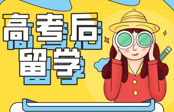 """活动预告丨8月1日 """"高考后留学""""线下讲座"""