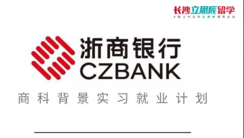 活动项目预告丨浙商银行商科背景高性价比就业项目
