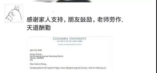案例分享丨GMAT580逆袭世界名校哥伦比亚大学!