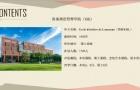 请收下这份2021瑞士留学酒店管理硕士申请指南