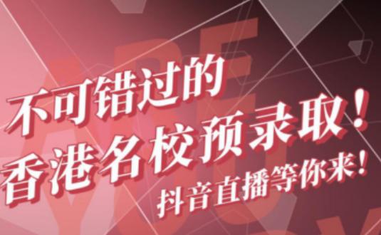 活动预告丨中国香港留学规划,您到底了解多少?