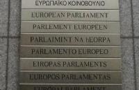 欧盟开会用什么语言?德语还是法语呢?