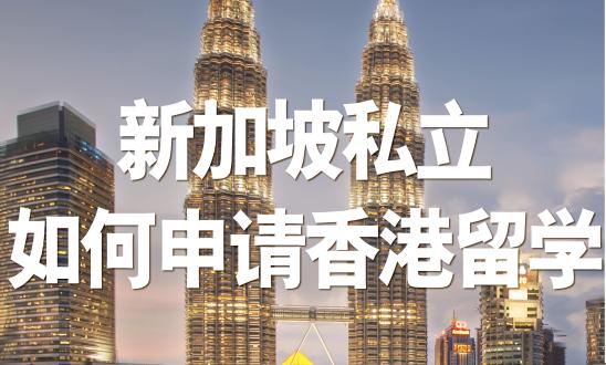 【讲座】从新加坡私立到香港大学--For 高考生