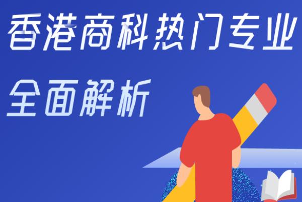 【讲座】香港商科热门专业全面解析