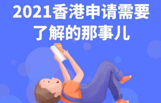 【讲座】2021年香港申请需要了解的那事儿