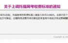 ETS官宣:托福网考报名费上调至2100元