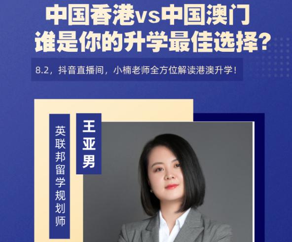 活动预告丨中国香港VS中国俺们,谁是你的升学最佳选择?