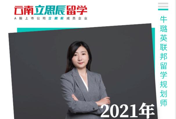 活动预告丨2021年留学申请早班车