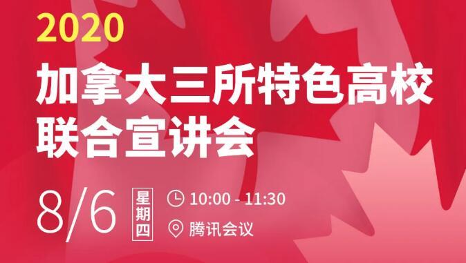 【8月6日】三所极具特色的加拿大高校联合宣讲会来啦!