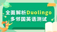 全面解析Duolingo多邻国英语测试