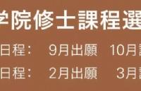 最新!武藏野美术大学大学院入试重要变更点公布
