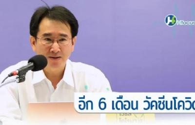 泰国疾控厅称有望在6个月后接种新冠疫苗