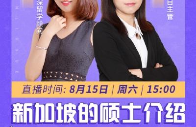 【8.15周六抖音直播】新加坡的硕士介绍