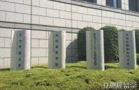 国际服装大学联盟日本唯一成员――文化学园大学