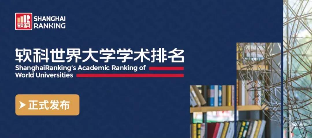 2020软科世界大学排名震撼出炉!七所澳洲大学进入前100!