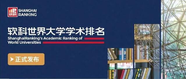 2020软科世界大学学术排名发布,英国这些大学上榜!