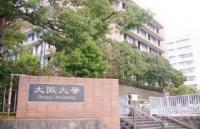日本顶尖,近畿地方最高学府――大阪大学