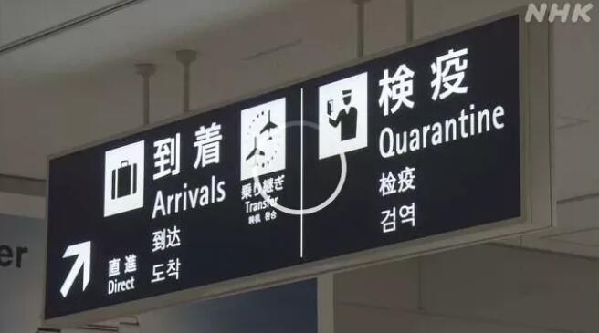 日本将于9月放宽入境限制,计划每日入境1w人!