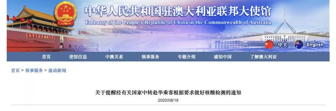 中国驻澳大使馆官宣回国新规!转机回国注意做好核酸检测!