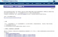 日本国驻华大使馆发布了关于签证申请的受理公告!