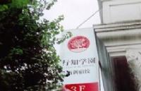 日本优良语言学校推荐――行知学园