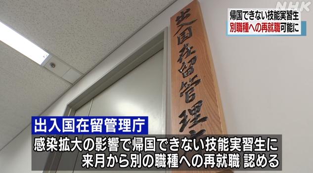 """日本新规:不能回国的技能实习生可跨行""""跳槽"""" !"""