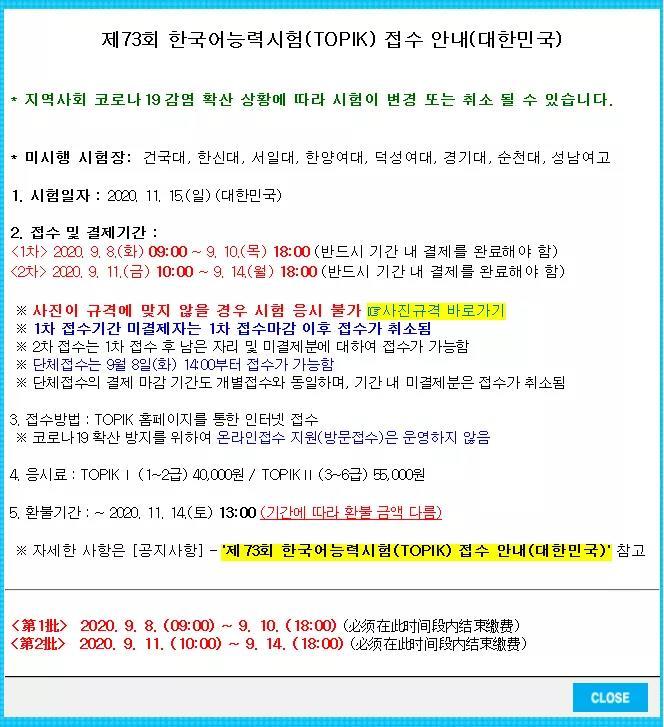 通知:73届TOPIK韩语能力考报名将于9月8日开始!