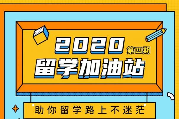【活动】2020留学加油站―助你留学路上不迷茫!