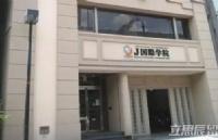 位于日本中央的语言学校,大阪J国际学院!