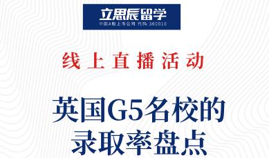 活动预告丨英国G5名校的录取率盘点
