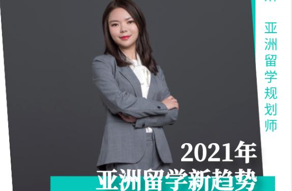 活动预告丨2021年亚洲留学新趋势