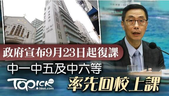 重磅!香港教育局宣布恢复面授课
