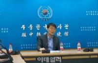 """韩国驻华大使:""""为留学生和侨民加飞赴华包机!"""""""