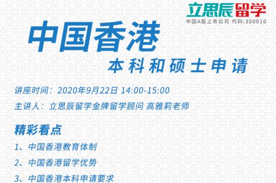 活动预告丨中国香港本科和硕士申请