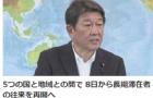 日本再次解锁5个地区的入境限制,中国也在候补国家之列?