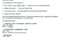 审核部又发重要通知,这些学生可以来北京递签!