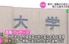 东京太挤!日本政府拟在2022年后增加国立大学招生名额!