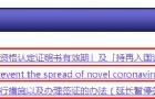 日本国驻华大使馆发布关于在留资格相关的通知!
