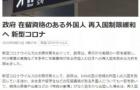 日本9月入境限制放宽,计划每日入境1w人!