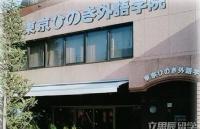 东京40余年的老牌语言学校――东京太阳树外语学院
