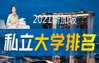 2021新加坡私立大学排名