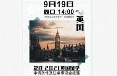 抖音直播丨决胜2021,9·19英国留学申请条件及注意事项全梳理