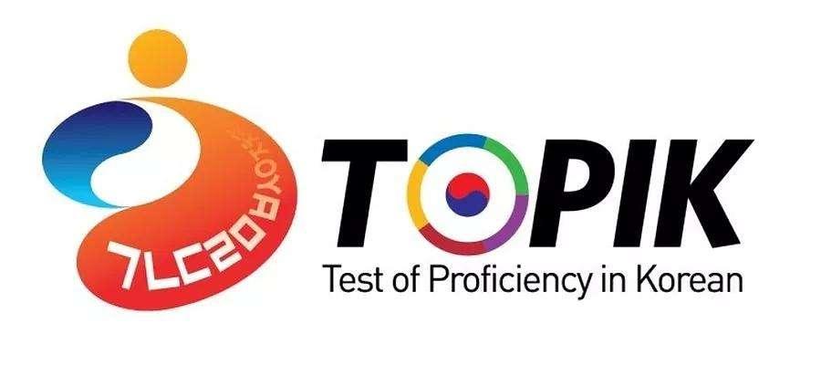 第73届TOPIK考试终于尘埃落定,确定考试日程了!
