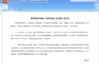 教育部发布公告取消《留学回国人员证明》