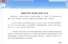 最新消息!中国教育部将取消《留学回国人员证明》