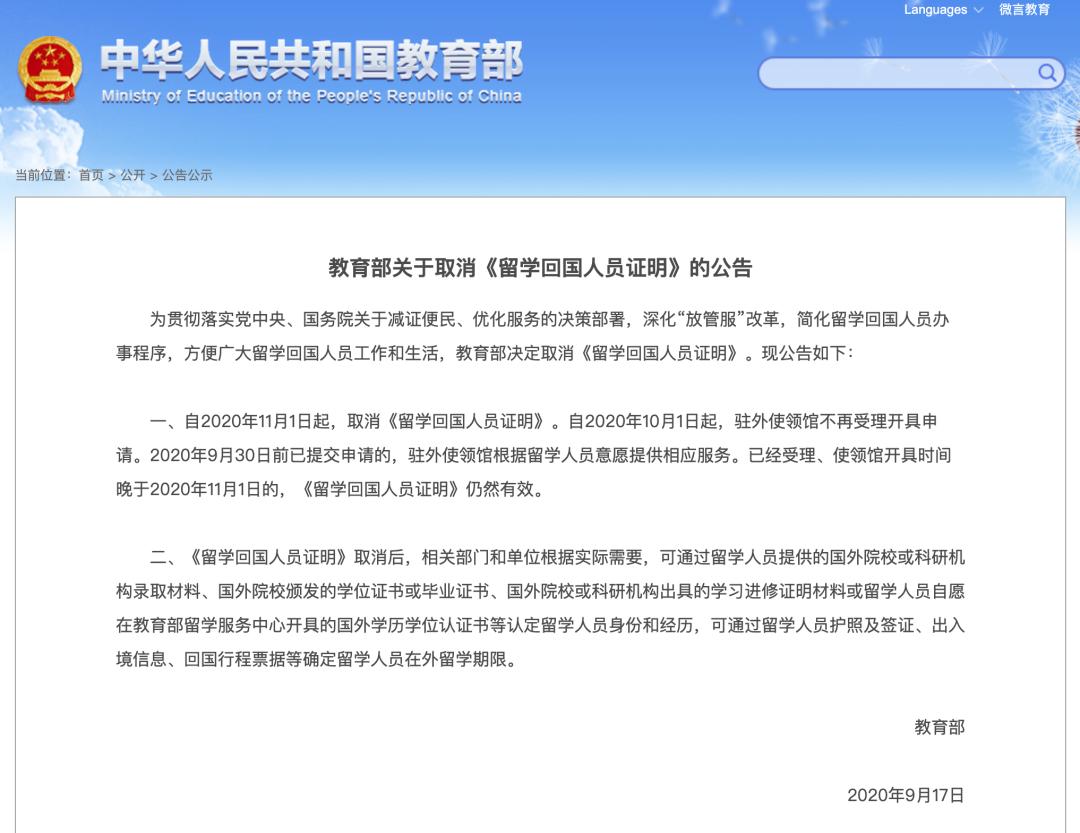 中国教育部官宣:11月1日起取消《留学回国人员证明》!
