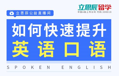 9月24日线上直播丨如何快速提升英语口语