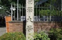 皈依佛门?佛系的驹泽大学了解一下!
