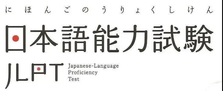 定了!12月日本语能力等级考试(JLPT)报名开始!