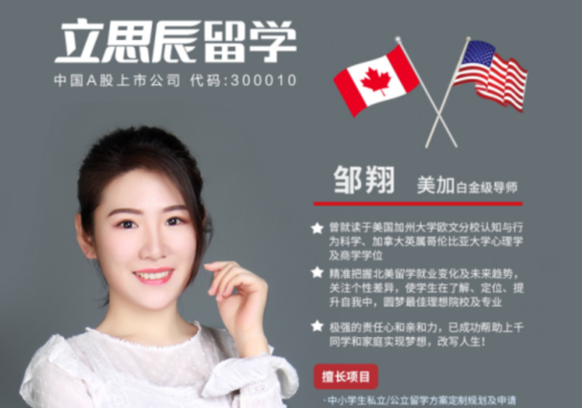 活动预告 | 为什么去加拿大留学